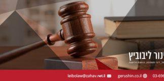 עורך דין מומחה לדיני משפחה